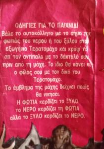 Text on the GBB Wrapper. Image courtesy of Shadowbat